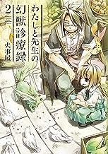 わたしと先生の幻獣診療録 2巻 (ブレイドコミックス)