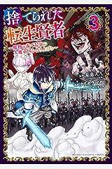 捨てられた転生賢者 ~魔物の森で最強の大魔帝国を作り上げる~(3) (マガジンポケットコミックス) Kindle版