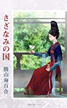 sazanami no kuni (Japanese Edition)