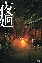 表紙: 夜廻 | 溝上 侑(日本一ソフトウェア)