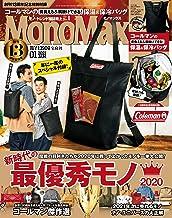 表紙: MonoMax 2021年1月号 [雑誌] | MonoMax編集部