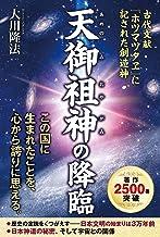 表紙: 天御祖神の降臨 | 大川隆法