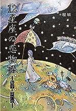12星座の恋物語― 蟹座・第四章 ―: 忘れられた人魚