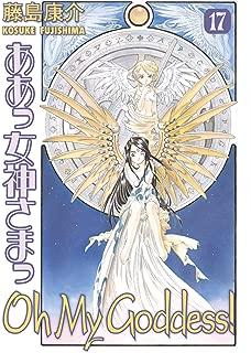 Oh My Goddess! Volume 17