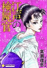 表紙: 【カラー完全収録】江戸の検屍官(2) (コンパスコミックス) | 川田弥一郎