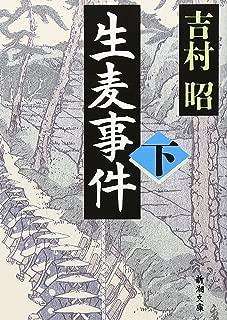 Namamugi incident <under> (Mass Market Paperback) (2002) ISBN: 4101117438 [Japanese Import]