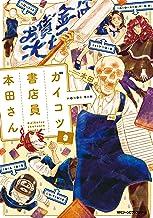 表紙: ガイコツ書店員 本田さん 3 (MFC ジーンピクシブシリーズ) | 本田