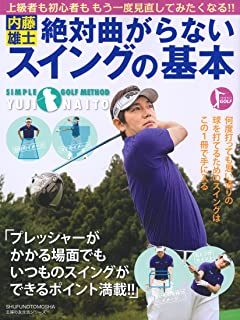 内藤雄士 絶対曲がらないスイングの基本 (主婦の友生活シリーズ)