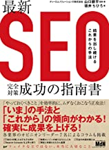 表紙: 最新SEO完全対策・成功の指南書 結果を出し続けるこれからの手法 | 徳井 ちひろ