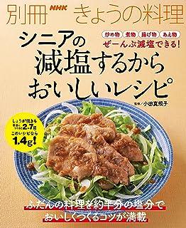 シニアの 減塩するからおいしいレシピ (別冊NHKきょうの料理)