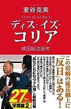 表紙: ディス・イズ・コリア 韓国船沈没考 (産経セレクト) | 室谷克実