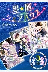 星屑シェアハウス 全3巻合本版(コミックニコラ) Kindle版