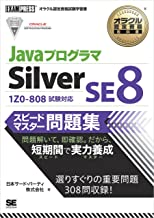 表紙: オラクル認定資格教科書 Javaプログラマ Silver SE 8 スピードマスター問題集   日本サード・パーティ株式会社