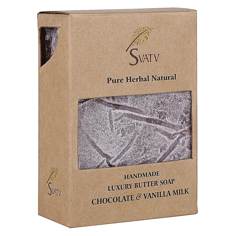 忘れっぽい手荷物境界SVATV Handmade Luxury Butter Soap Chocolate & Vanilla Milk For All Skin types 100g Bar