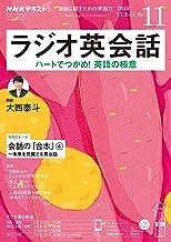 表紙: NHKラジオ ラジオ英会話 2020年 11月号 [雑誌] (NHKテキスト)   NHK出版 日本放送協会