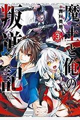 魔王と俺の叛逆記 3巻 (デジタル版ガンガンコミックスUP!) Kindle版