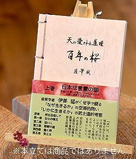 天に愛される道理「百年の桜」直筆版 上巻