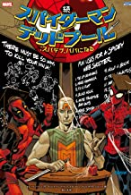 続 スパイダーマン/デッドプール:スパデプ、パパになる