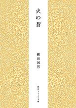 表紙: 火の昔 柳田国男コレクション (角川ソフィア文庫) | 柳田 国男