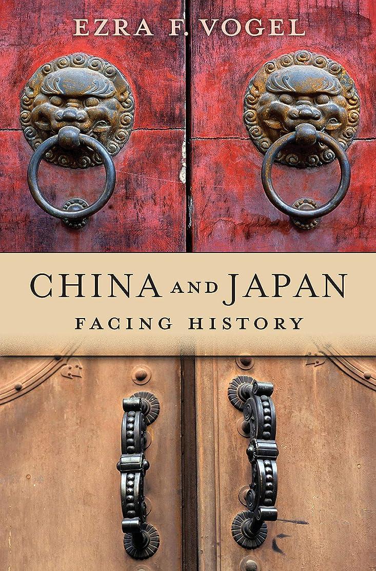 増幅する学ぶドループChina and Japan: Facing History (English Edition)