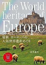 表紙: 最新 ヨーロッパの人気世界遺産めぐり   富井 義夫