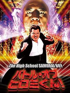 バトル・オブ・ヒロミくん! The High School SAMURAI BOY