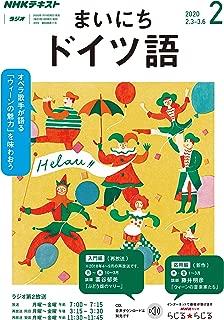 NHKラジオ まいにちドイツ語 2020年 2月号 [雑誌] (NHKテキスト)