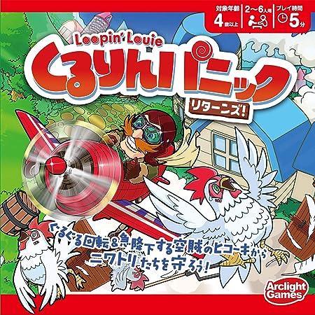 アークライト くるりんパニック・リターンズ! 完全日本語版 (2-6人用 5分 4才以上向け) ボードゲーム