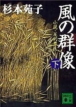 表紙: 風の群像(下) 小説・足利尊氏 (講談社文庫) | 杉本苑子
