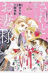 漫画版 されど愛しきお妻様 (BE・LOVEコミックス) Kindle版