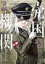 売国機関 2巻: バンチコミックス