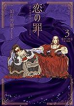 表紙: 恋の罪(3) (アフタヌーンコミックス) | 如月芳規