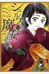 シュルスの魔女 4 Kindle版