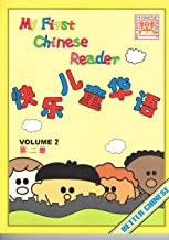 My First Chinese Reader: 2 (Chinese and English Edition)