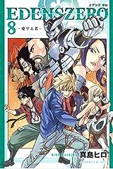 EDENS ZERO(8) (週刊少年マガジンコミックス) Kindle版