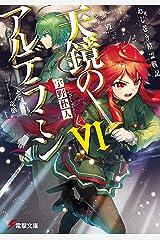 ねじ巻き精霊戦記 天鏡のアルデラミンVI (電撃文庫) Kindle版