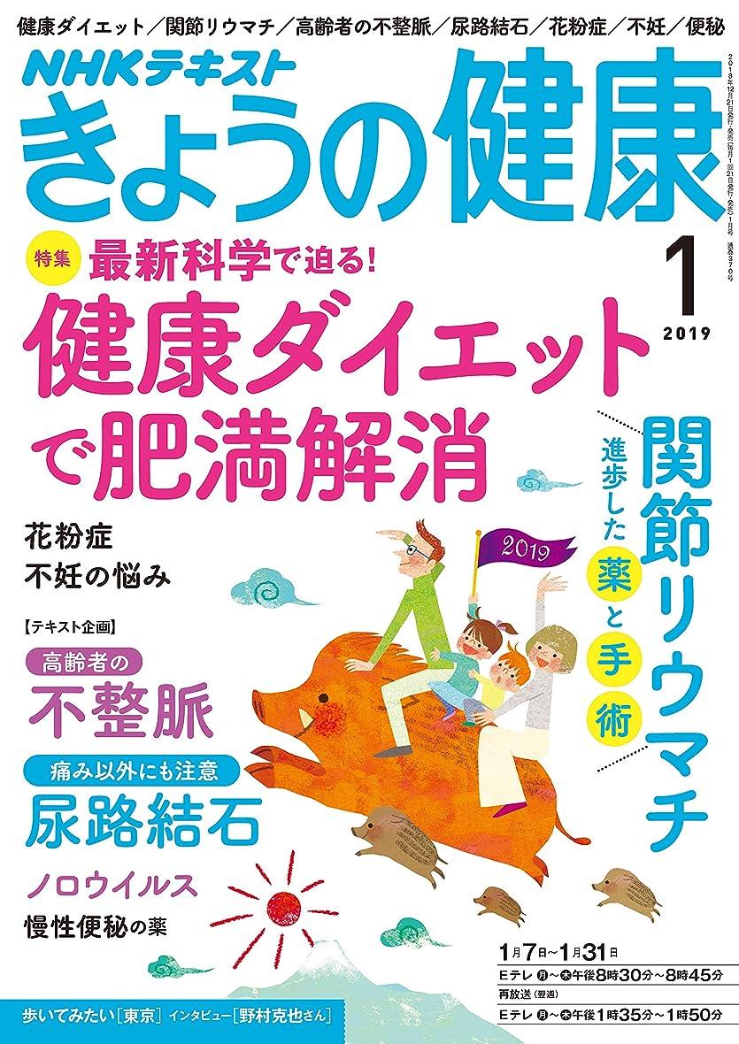 冷ややかな不確実ヘアNHK きょうの健康 2019年 1月号 [雑誌] (NHKテキスト)