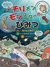 チリメンモンスターのひみつ さぐれ!  海の生き物のくらし