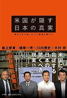 米国が隠す日本の真実~戦後日本の知られざる暗部を明かす