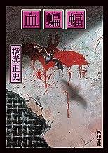 表紙: 血蝙蝠 「由利先生」シリーズ (角川文庫) | 横溝 正史