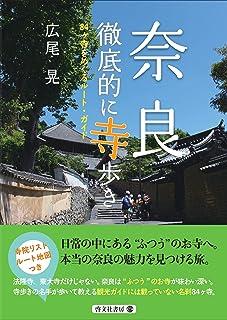 奈良 徹底的に寺歩き 84ヶ寺をめぐるルート・ガイド