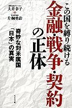 表紙: この国を縛り続ける金融・戦争・契約の正体 | 大井幸子