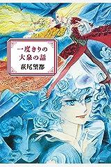 一度きりの大泉の話 Kindle版