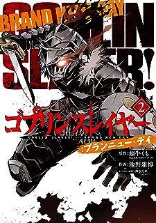 ゴブリンスレイヤー:ブランニュー・デイ 2巻 (デジタル版ビッグガンガンコミックス)