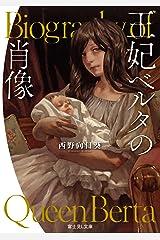 王妃ベルタの肖像 (富士見L文庫) Kindle版