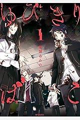 ゆびきりばこ 1 (MFコミックス ジーンシリーズ) Kindle版