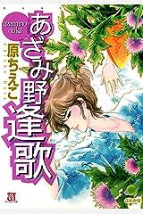 あざみ野逢歌 (ぶんか社コミックス) Kindle版