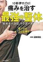 表紙: 10秒押すだけ! 痛みを治す 最強の整体 攻めるべきは「トリガーポイント」 | 迫田 和也