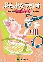 表紙: ぶたぶたラジオ (光文社文庫) | 矢崎 存美