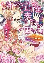 表紙: 新婚なのに旦那様が素敵すぎて困りますっ!!~溺愛王子と甘い蜜月~ (ヴァニラ文庫) | 駒田 ハチ